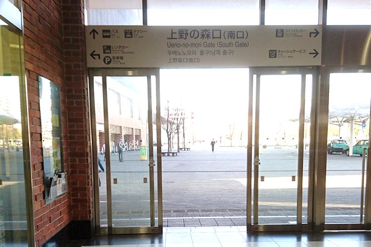 JR大分駅上野の森口を出ます。
