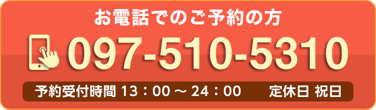 097-510-5310