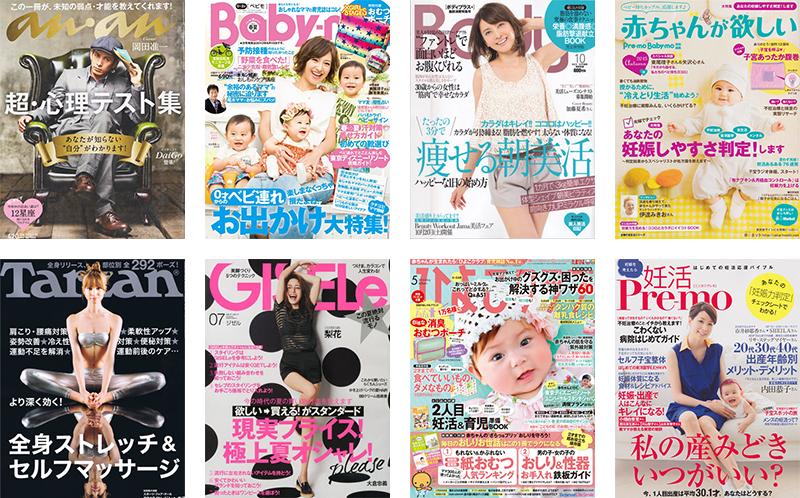 その他にも大分駅前整体院で行っている整体法は多数の雑誌やメディアで紹介されています!
