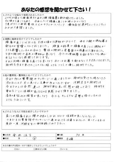 金井法子さん