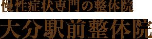 大分駅から一番近い慢性症状専門の「大分駅前整体院」24時まで営業!