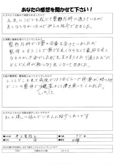 井上智枝子さん