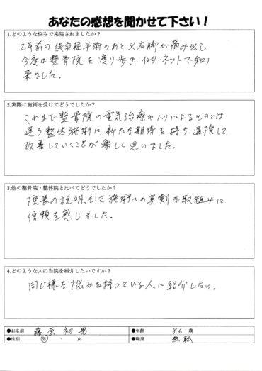 藤原初男さん