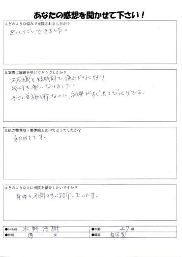 水野浩樹さん